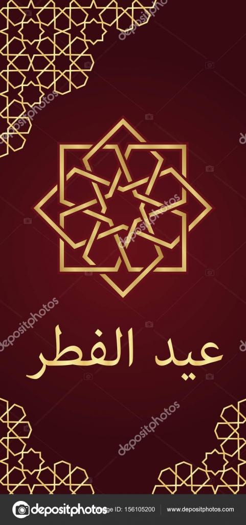 Good Id Festival Eid Al-Fitr Greeting - depositphotos_156105200-stock-illustration-eid-al-fitr-greeting-card  Collection_861528 .jpg