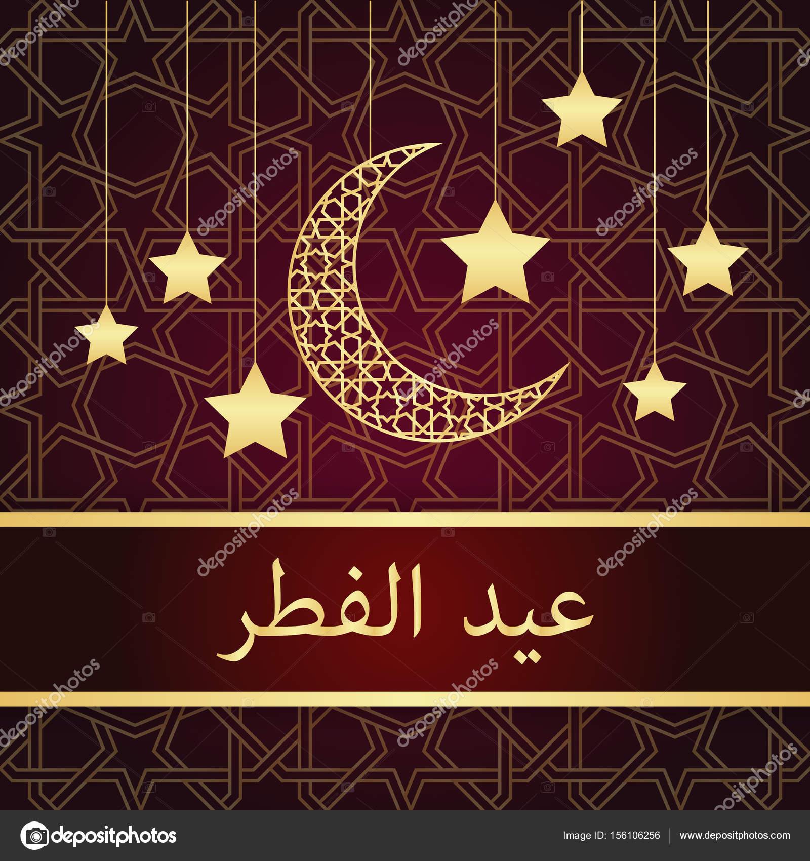 Best Idd Eid Al-Fitr Greeting - depositphotos_156106256-stock-illustration-eid-al-fitr-greeting-card  Photograph_165158 .jpg