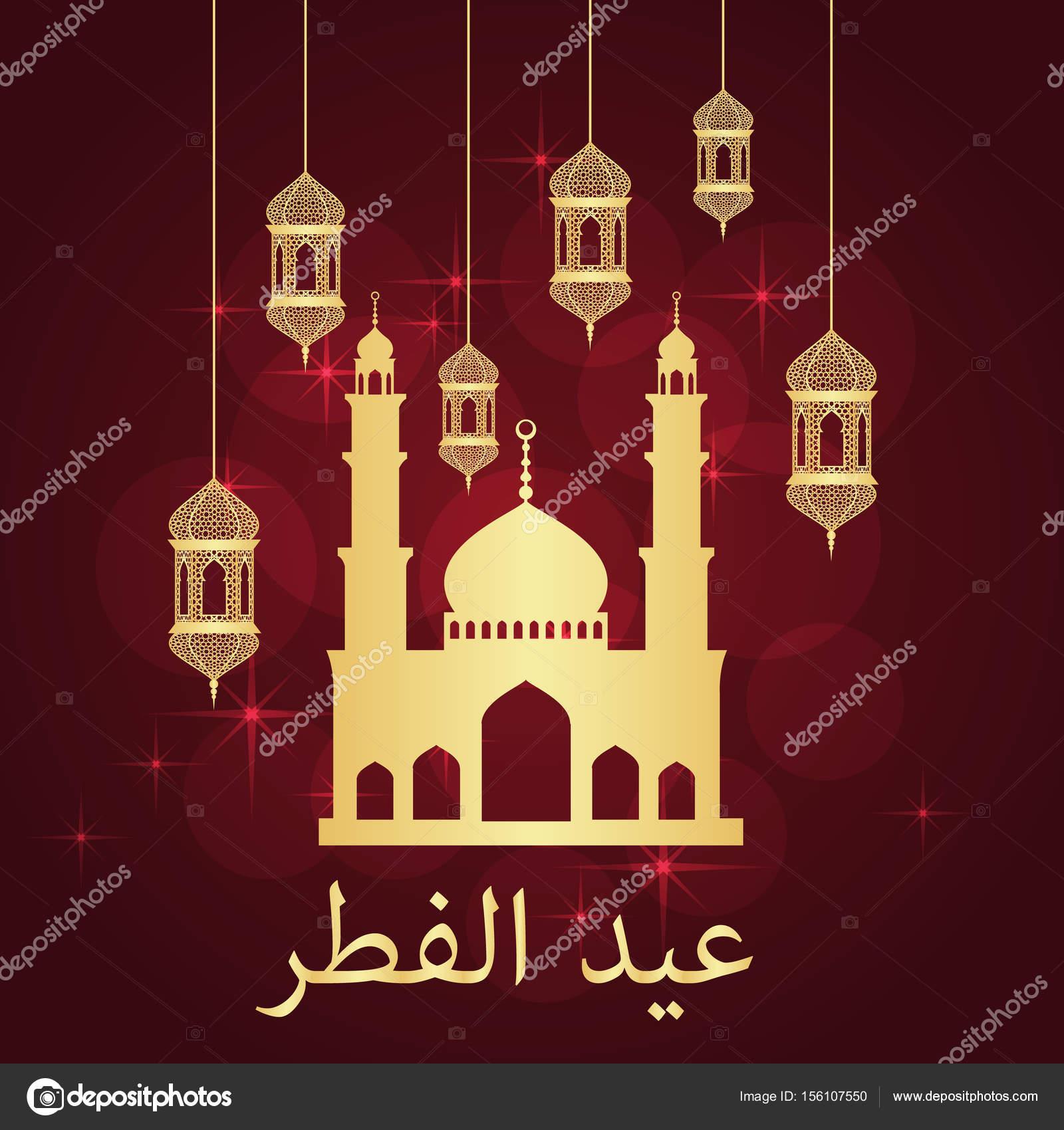 Wonderful Id Festival Eid Al-Fitr Greeting - depositphotos_156107550-stock-illustration-eid-al-fitr-greeting-card  Picture_739145 .jpg