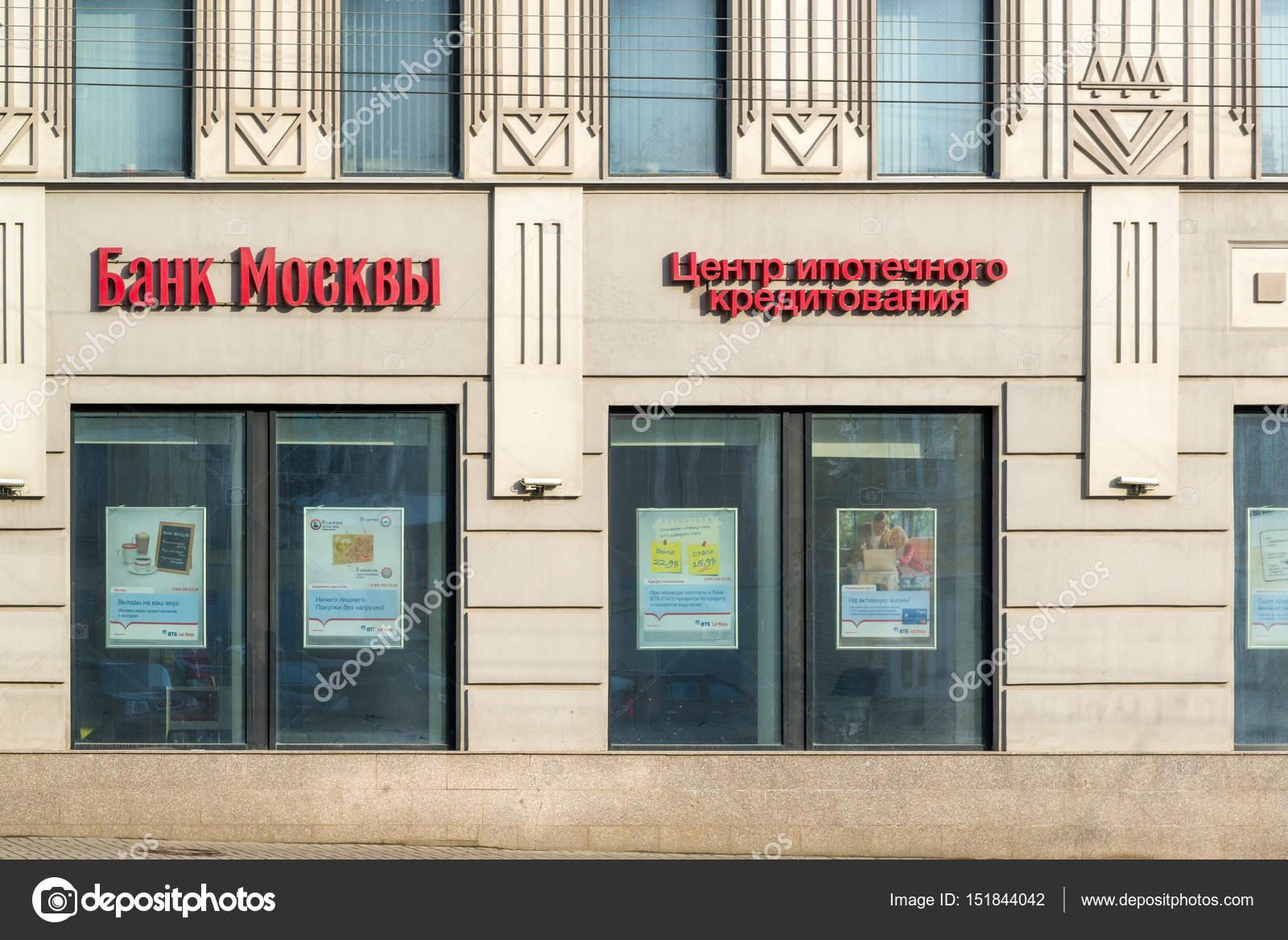 Что надо для регистрации в москве