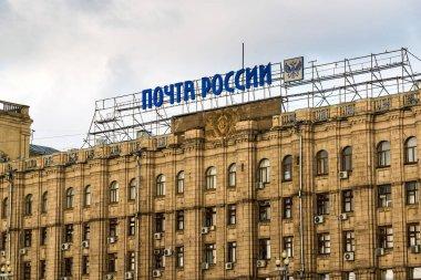 Volgograd, Russia - November 04.2016. building of main post office on Mir street.