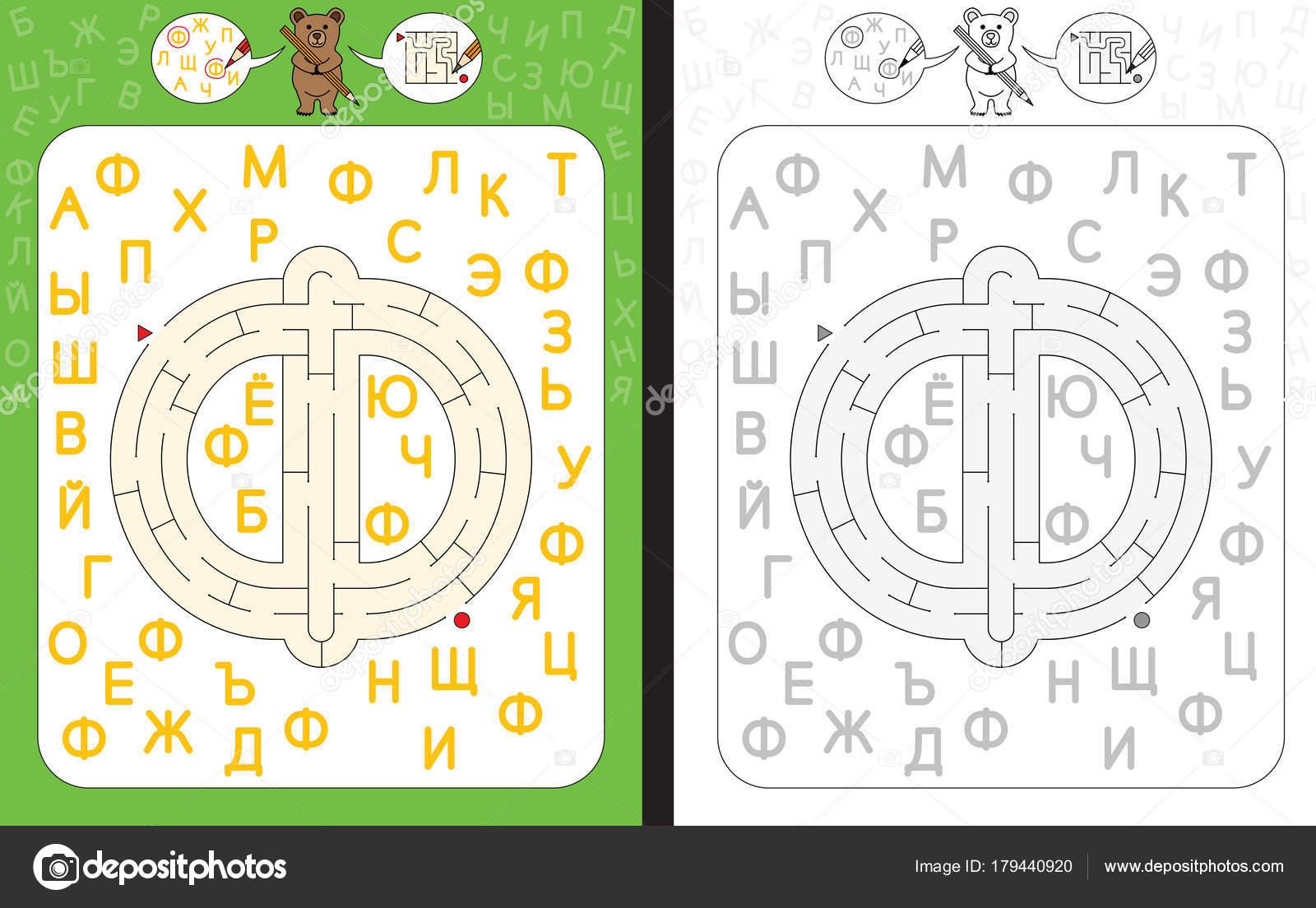 Labyrinth schreiben Kyrillisch F — Stockvektor © nahhan #179440920