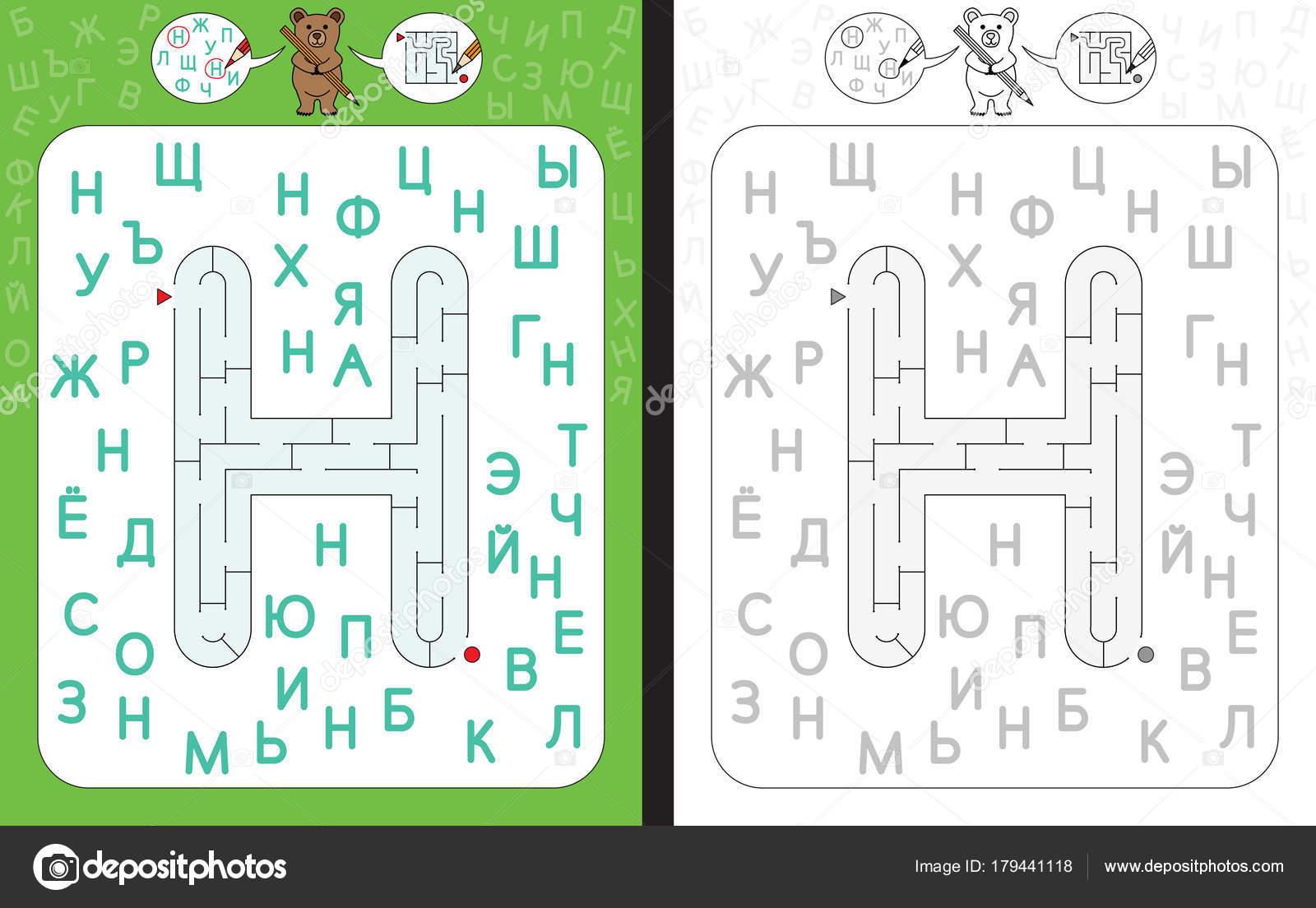 Labyrinth schreiben Kyrillisch N — Stockvektor © nahhan #179441118