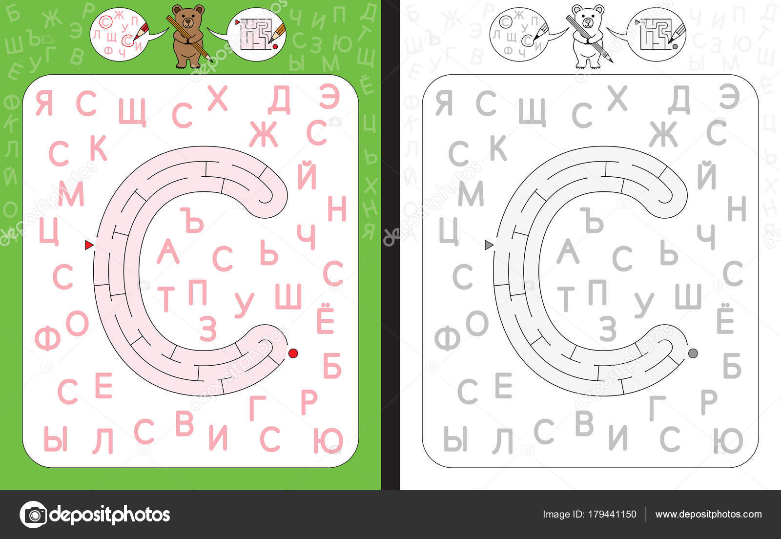 Labyrinth schreiben Kyrillisch S — Stockvektor © nahhan #179441150