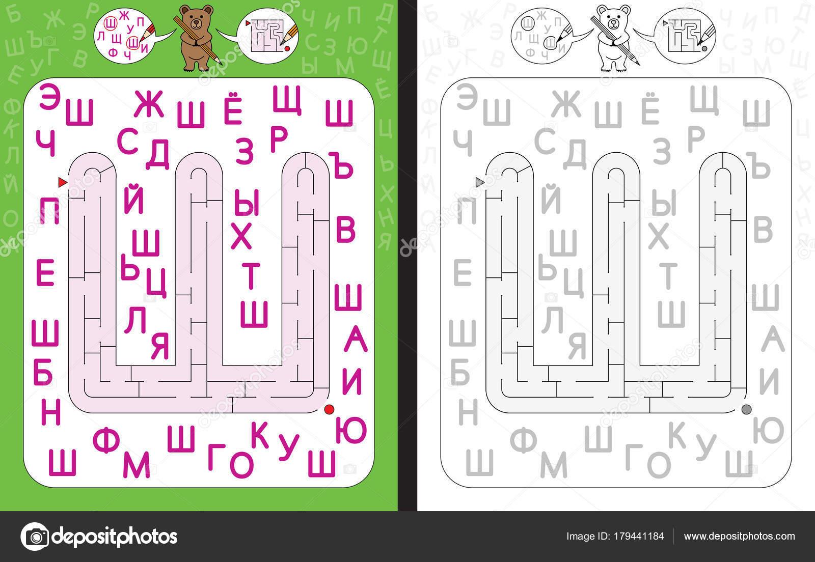 Labyrinth schreiben Kyrillisch — Stockvektor © nahhan #179441184