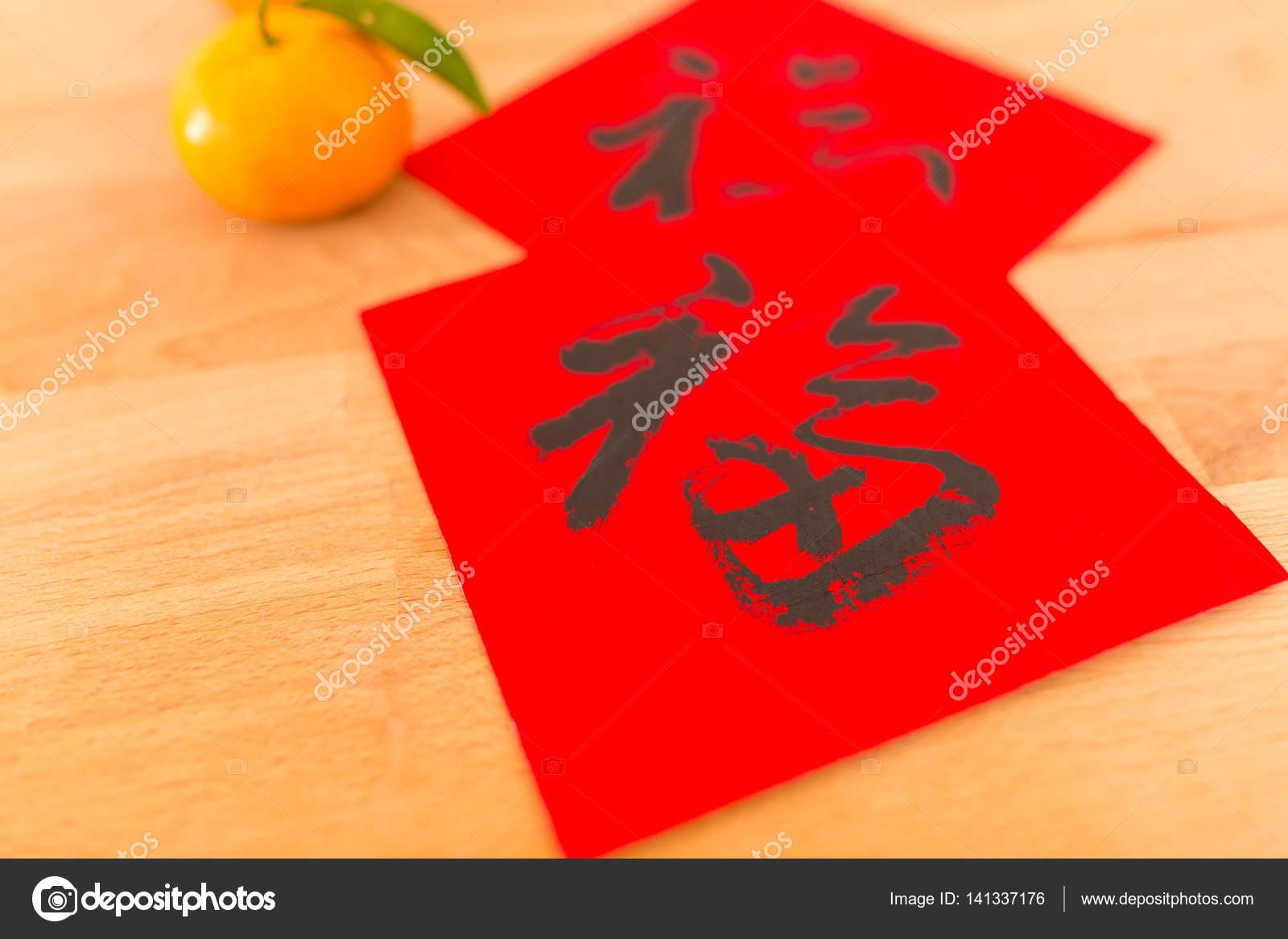 Chinesische Neujahr Kalligraphie, Wörtern, Glück — Stockfoto ...