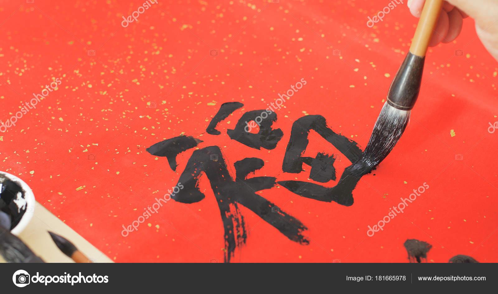 Chinesischen Kalligraphie Mit Wort Bedeutung Glück Für Chinesische ...