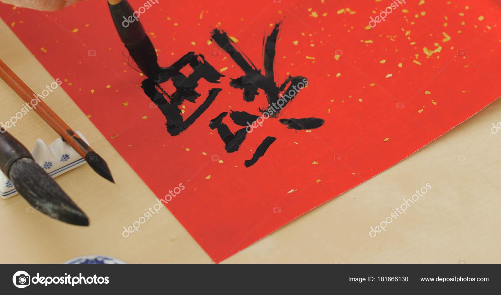 Chinesischen Kalligraphie Für Neujahrsfest Wort Sinn Glück Schreiben ...