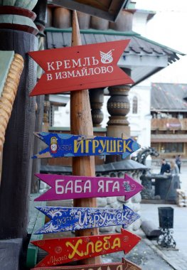 Pointers in Izmailovo Kremlin in Moscow.