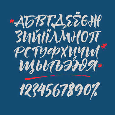 Russian calligraphic alphabet. Contains ppercase letters, numbers and special symbols.