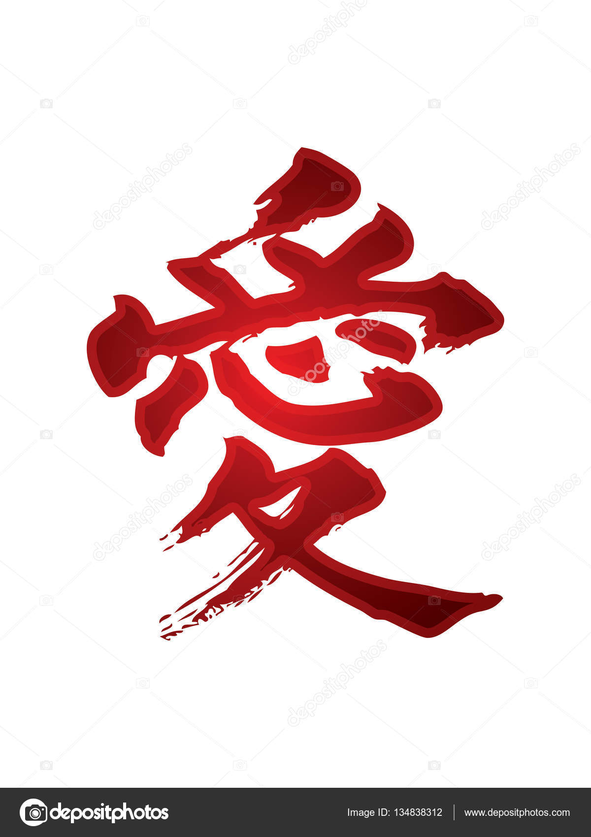 Chinese Language Graphic Vector Stock Vector Sila5775 134838312