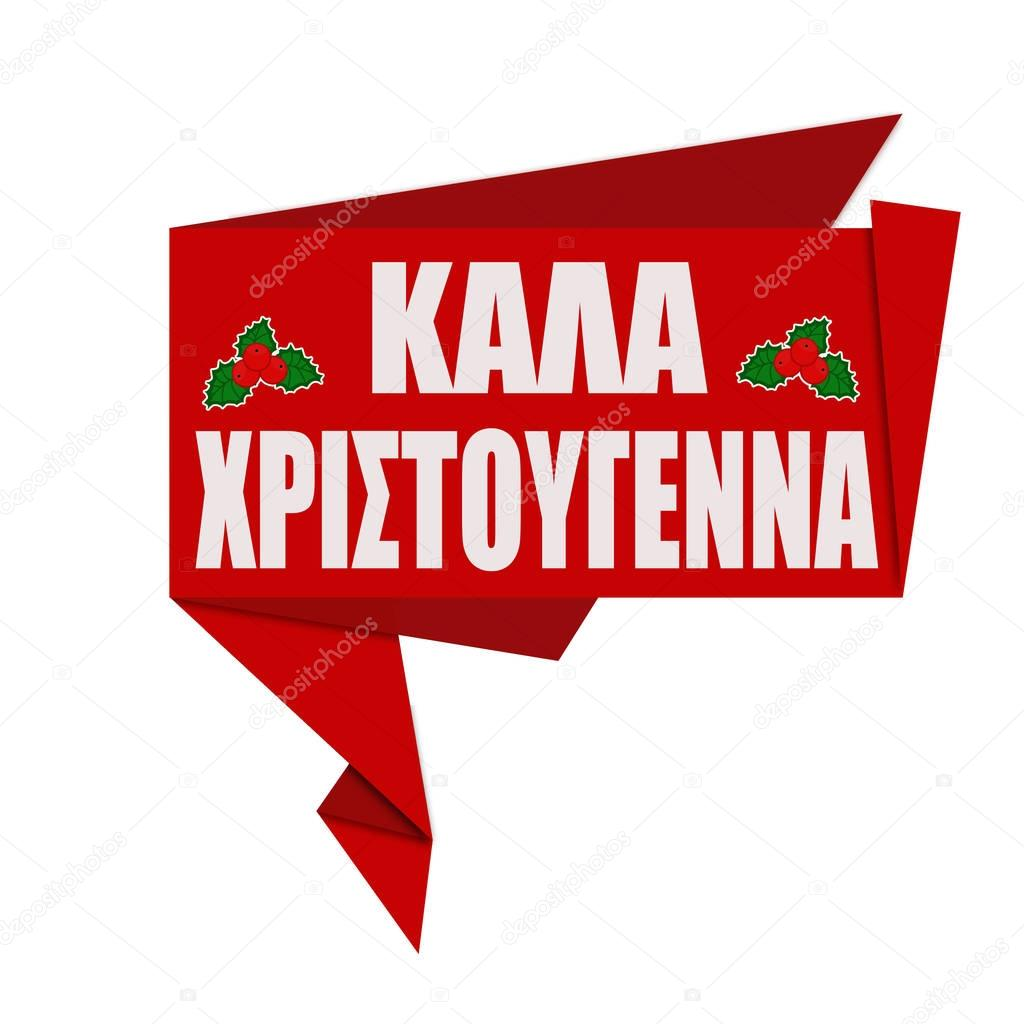 merry christmas on greek language kala xristougenna origami speech bubble on white background vector illustration vector by roxanabalint - How Do You Say Merry Christmas In Greek