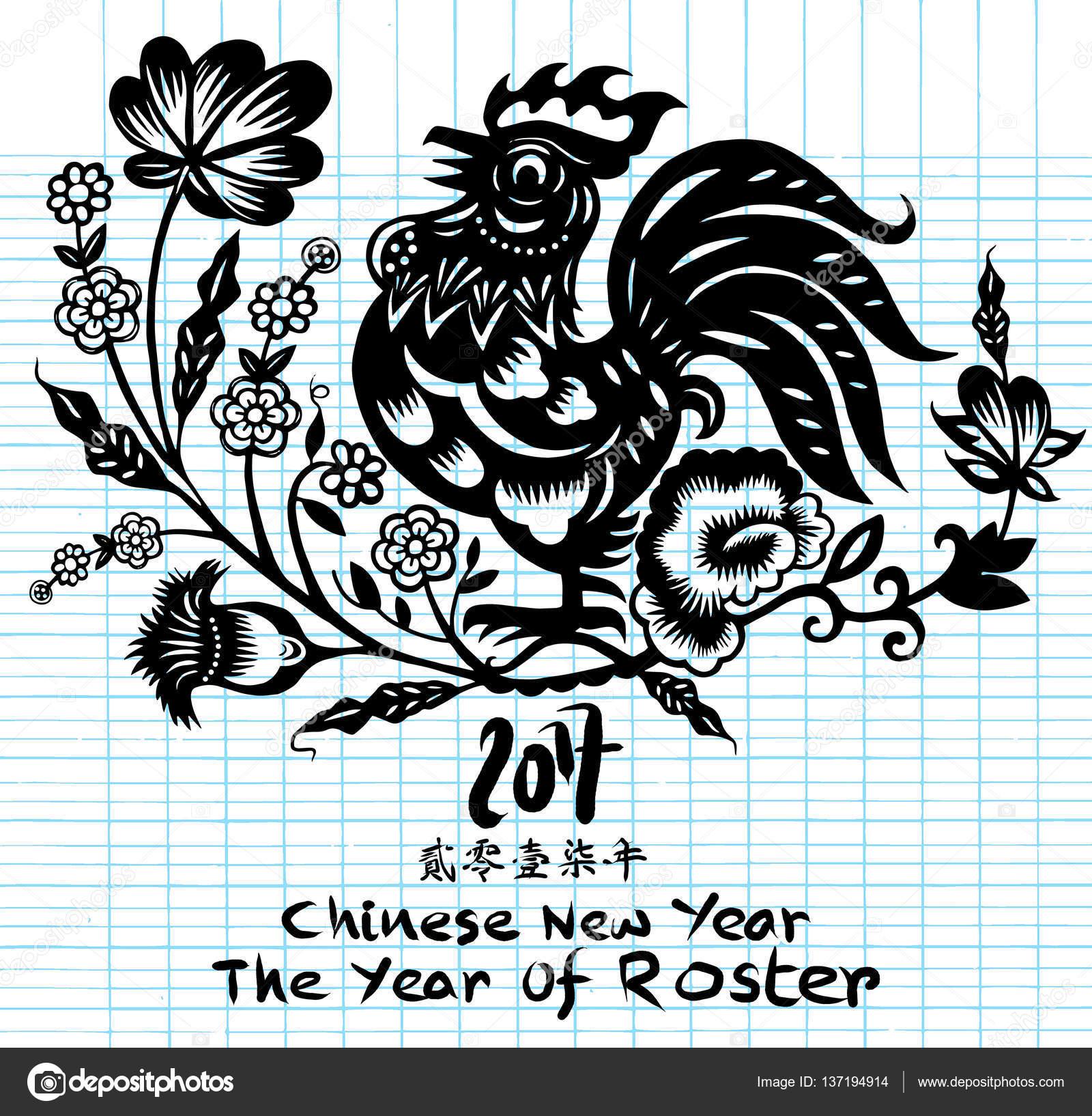 Año nuevo chino, dibujado a mano ilustración de Vector de zodiaco ...