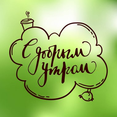 Calligraphic inscription in Russian. Good morning . Hand drawn l