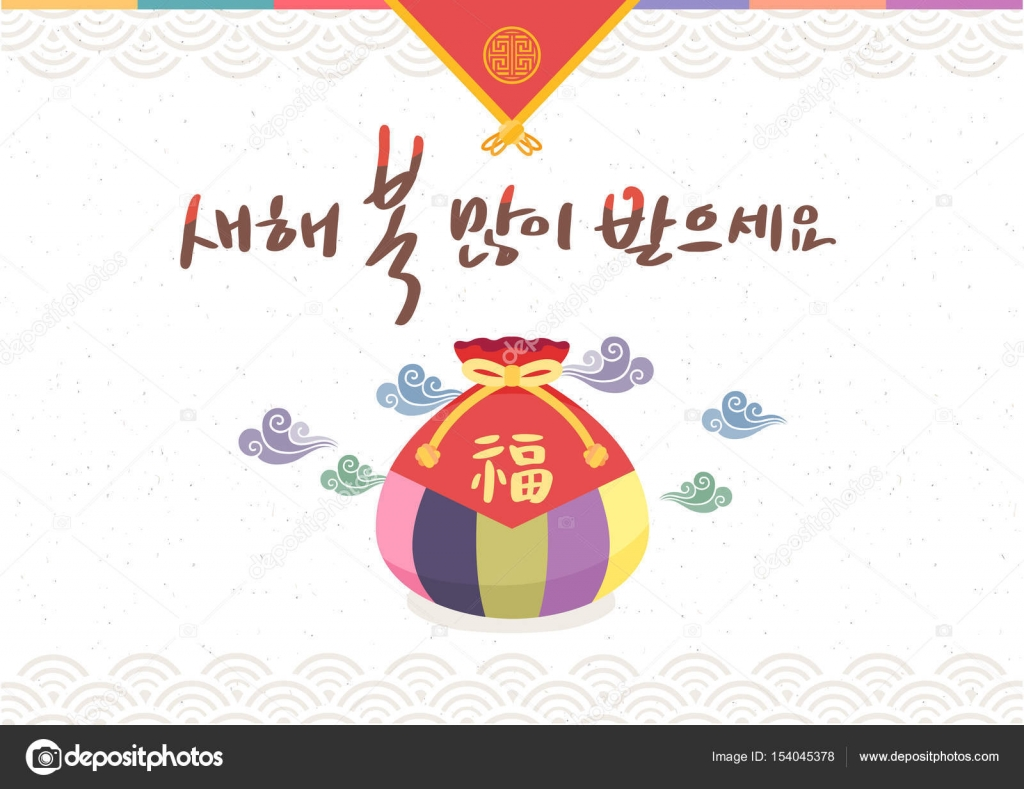 korean traditional happy new year day with cute lucky bag stock vector