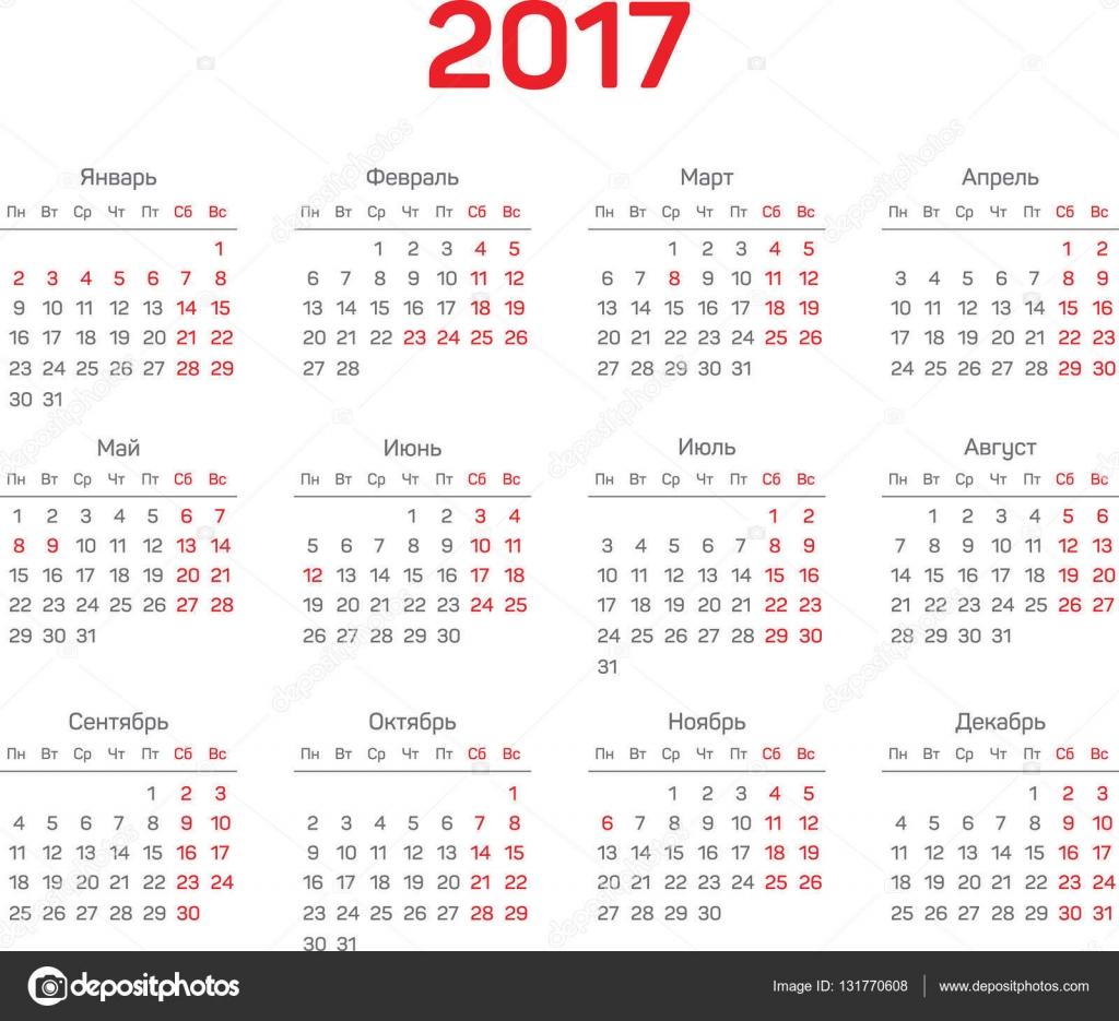 рыбацкий календарь на 2017 год украина