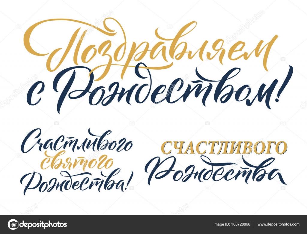 Was Heißt Frohe Weihnachten Auf Russisch.Frohe Weihnachten Russische Kalligraphie Set Grußkarte Designset On