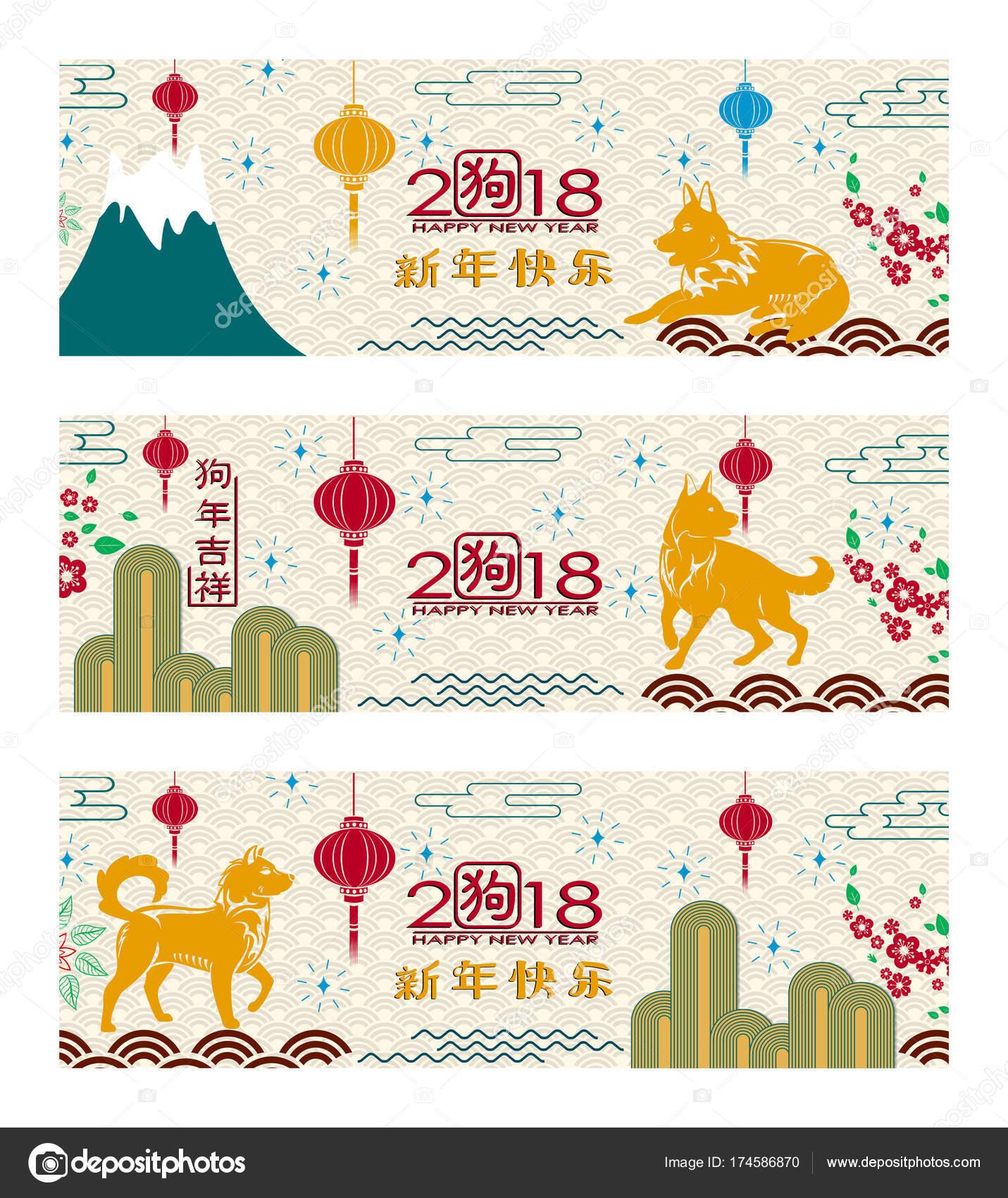 Set of horisontal Chinese New Year Cards. Chinese translation ...