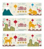 Set of horisontal Chinese New Year Cards. Chinese translation: horisontal -  Happy New Year; vertical - Good Year of the Dog; a separate hieroglyph - Dog.