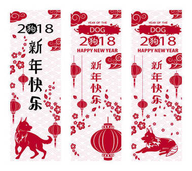 Set of vertical Chinese New Year Cards. Chinese translation: Happy New Year. A separate hieroglyph - Dog.