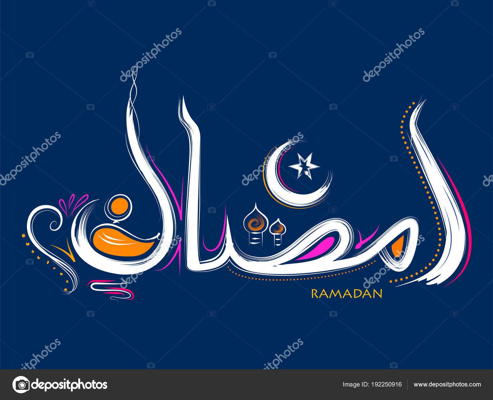 Ramadan kareem generous ramadan greeting with illuminated lamp illustration of ramadan kareem generous ramadan greeting in arabic freehand with illuminated lamp vector by vectomart m4hsunfo