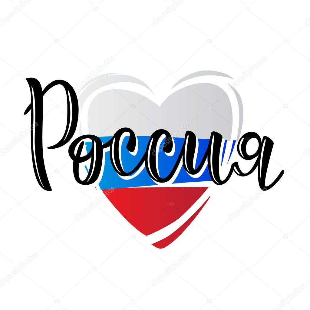 Мужчине годовщиной, надпись россия в картинках для детей
