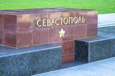 Sevastopol - pamětní kámen na město hrdina v Moskvě, Rusko