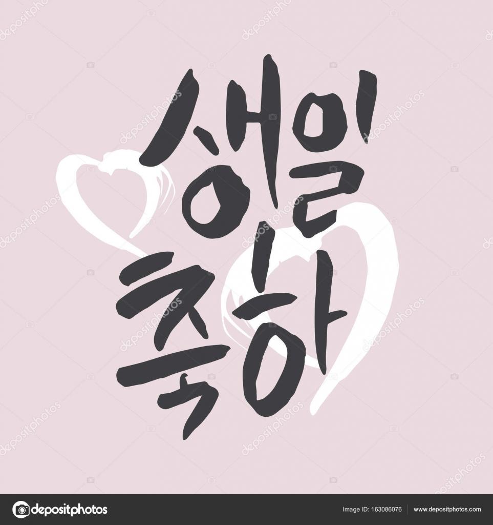Scrittura A Mano Di Alfabeto Coreano Buon Compleanno Vettoriali