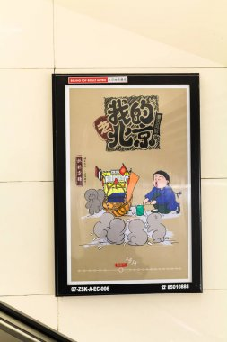 wall decor on Zhushikou station of Beijing subway