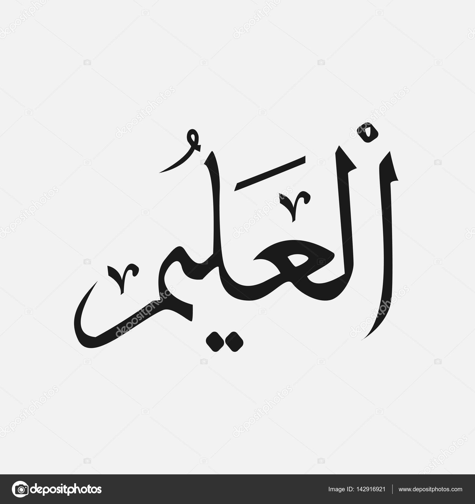 Allah in Arabic Writing , God Name in Arabic , name of God ...