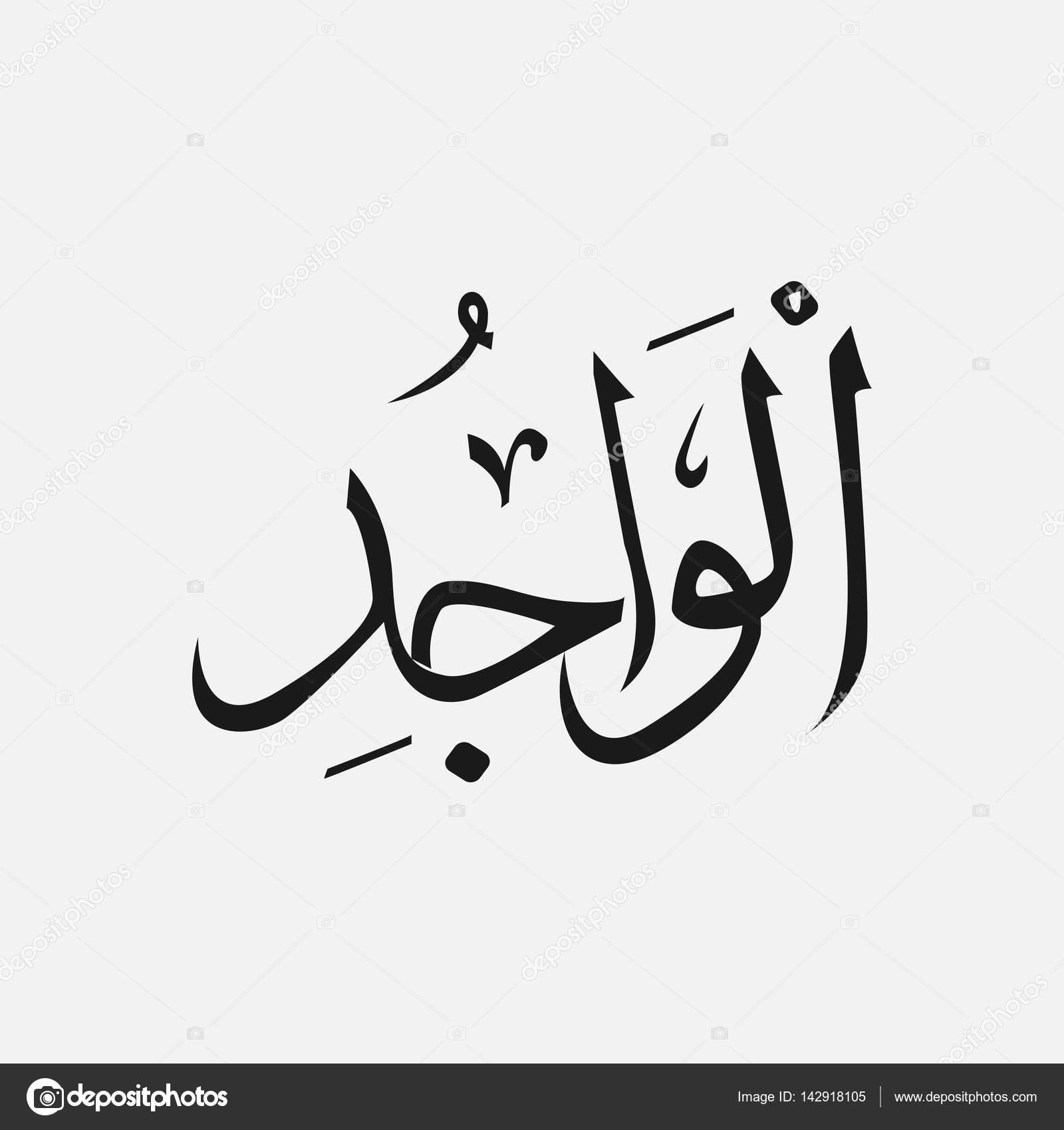 Allah En Arabe allah en árabe escrito, nombre de dios en árabe, nombre del dios