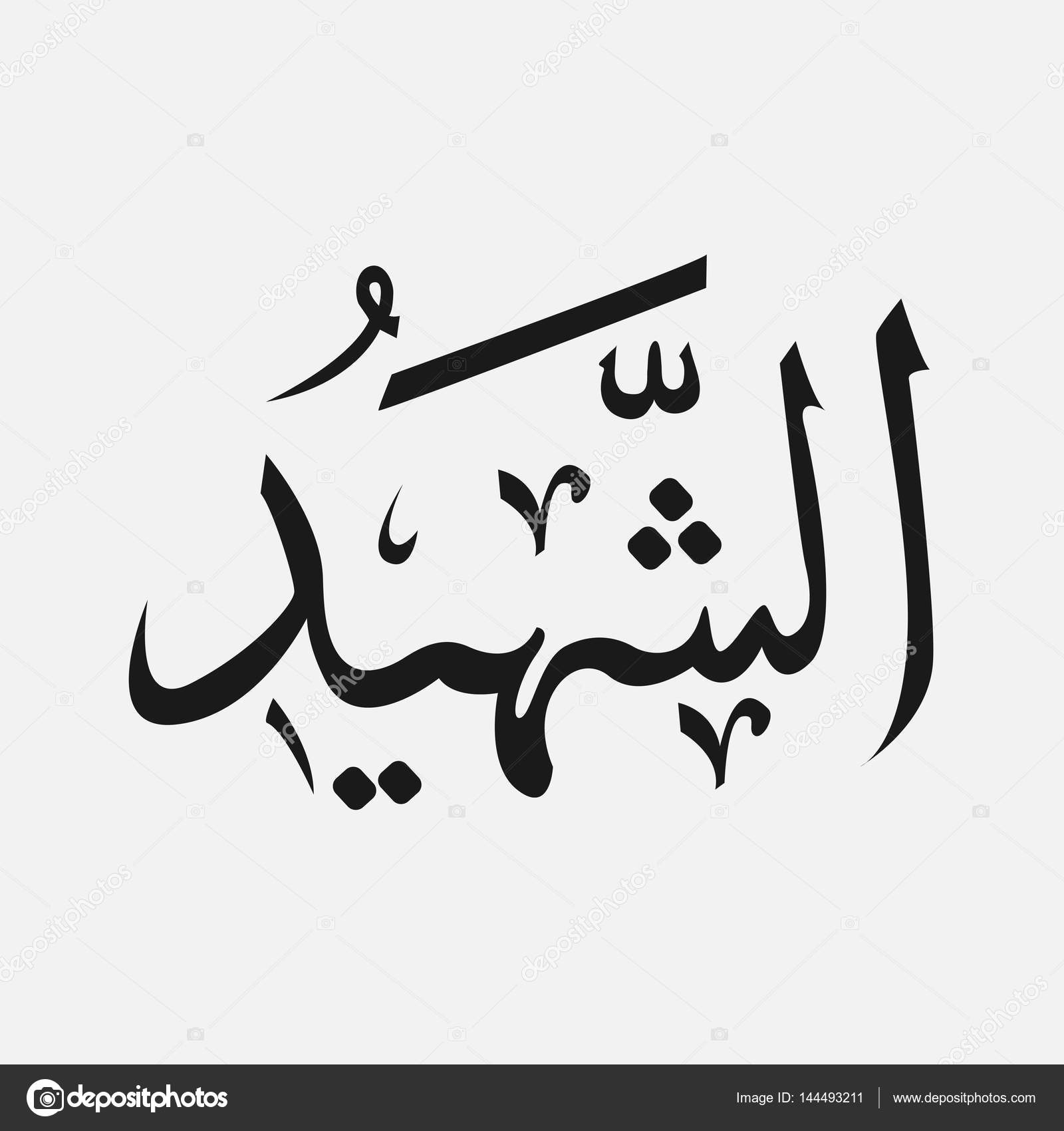 Allah Écrit En Arabe nom de dieu de l'islam, allah en écriture arabe, nom de dieu en