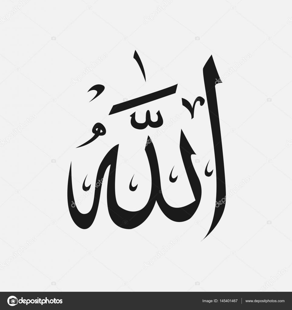 Allah En Arabe imágenes: typo calligraphie arabe vectoriel gratuit | nombre del
