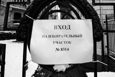 Polling station sign on the gate of Consulate General of the Rus