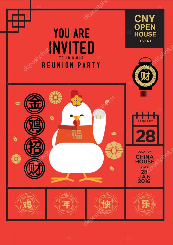 Chinese new year invites template/ Year of rooster 2017/ translation: golden rooster with great fortune and prosperity year, happy year of rooster and prosperity
