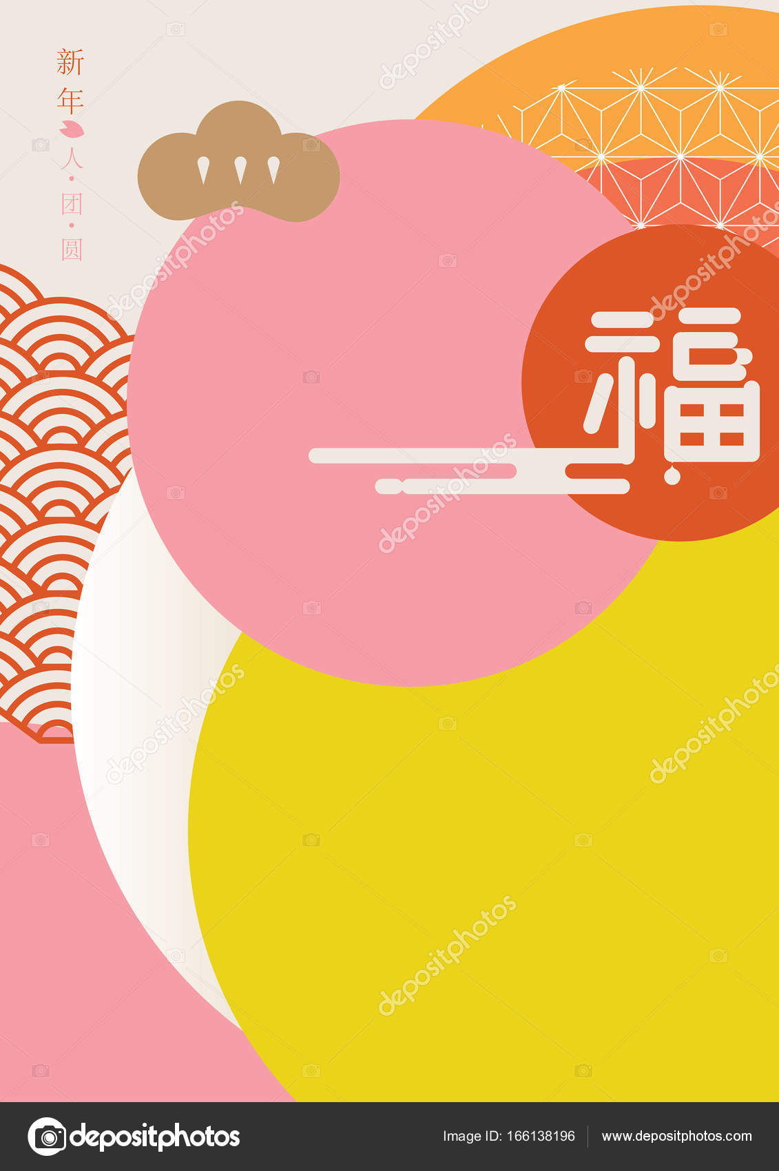 Chinese moon cake festival greeting stock vector nanano 166138196 chinese moon cake festival greeting with typography mid autumn celebration with chinese text abstract background design japanese textile pattern vector m4hsunfo