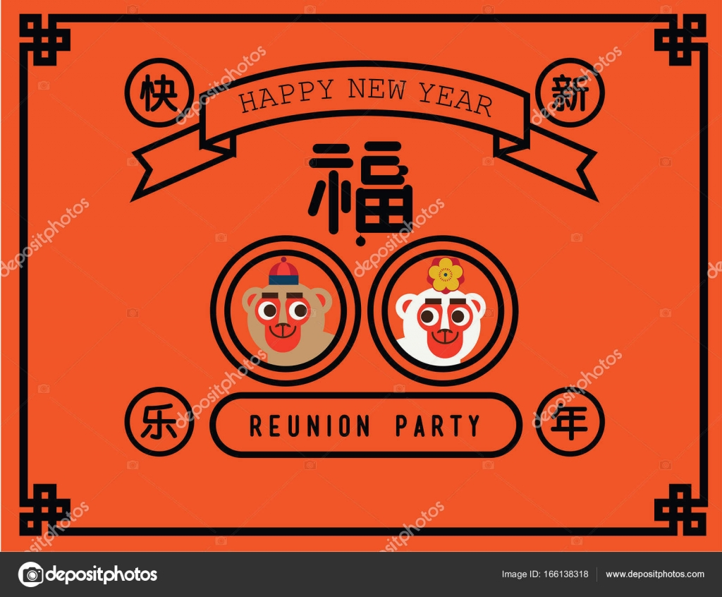 new year reunion invitation card template new year celebration greetings open house party invitation year of monkey happy new year and great fortune in