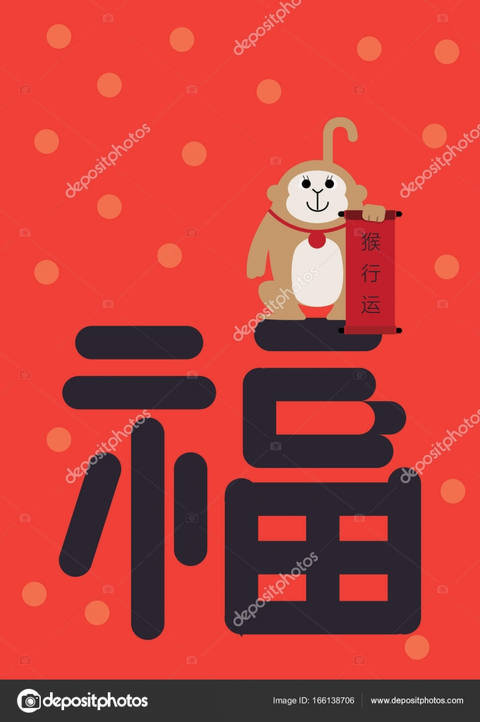 Greeting with fortune monkey stock vector nanano 166138706 fortune monkey good luck in the year of monkey chinese new year greeting 2016 very lucky year blessing in english vector by nanano m4hsunfo