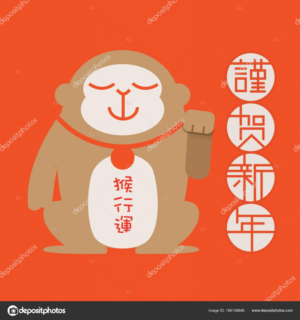 Japanese New Year Greetings Stock Vector Nanano 166138846