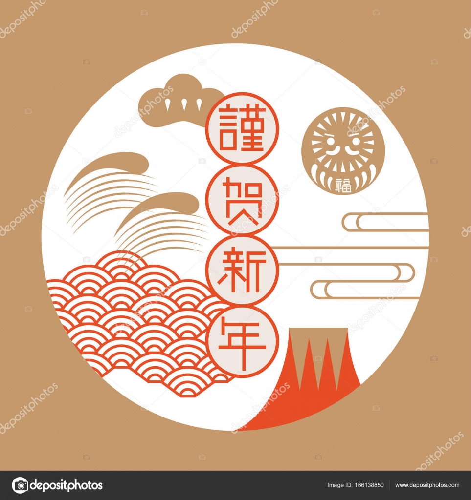Japanese New Year Greetings Stock Vector Nanano 166138850
