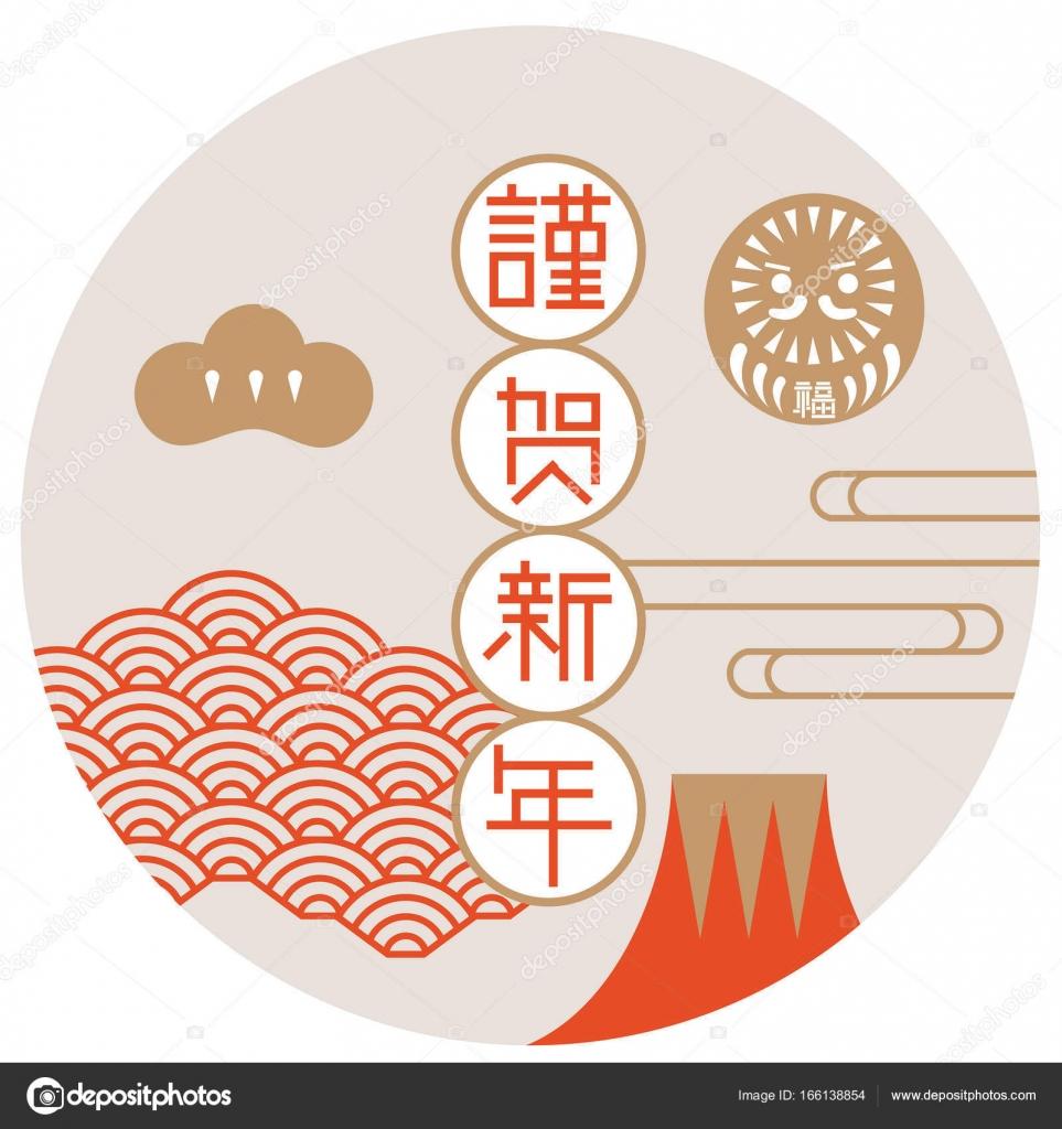 Japanese New Year Greetings Stock Vector Nanano 166138854
