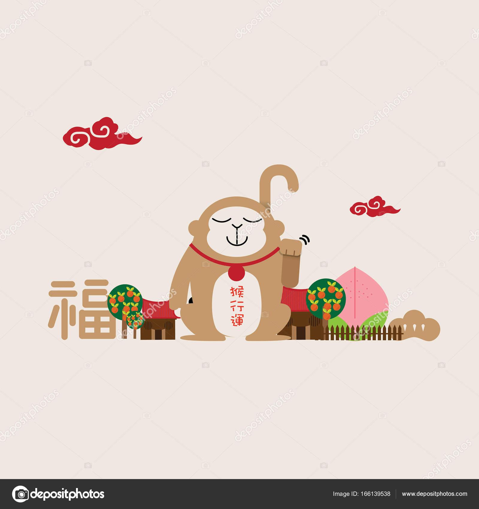 chinesische neujahr grüße — Stockvektor © nanano #166139538
