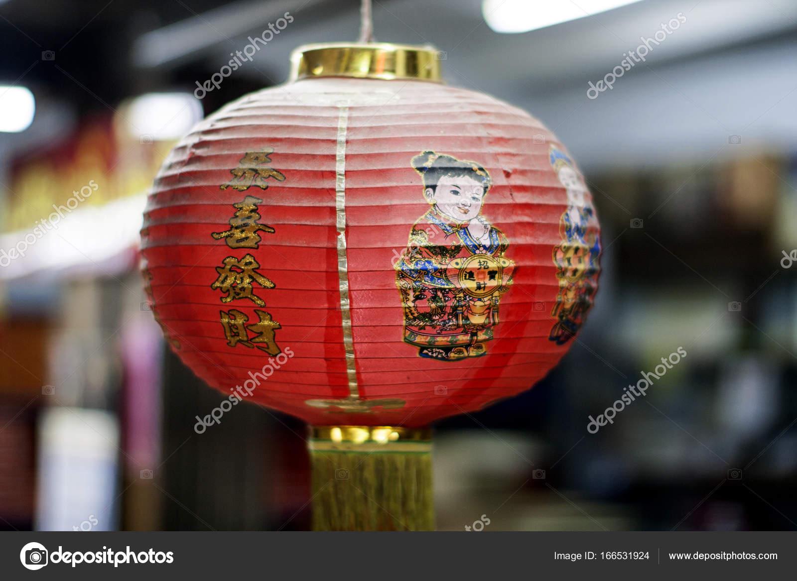 Lampadario Carta Cinese.Lampada Di Carta Tradizionale Cinese Rosso Foto Stock