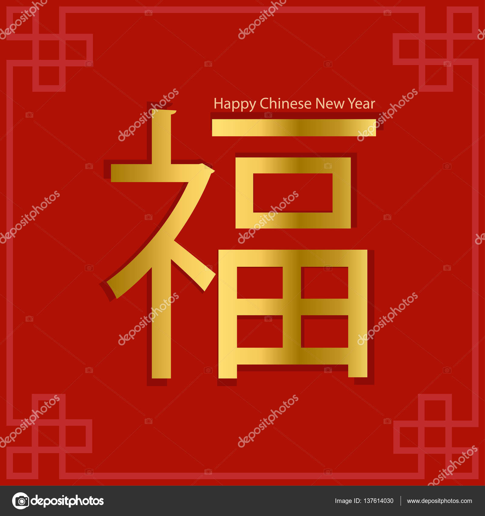 Chinese new year rectangle with hieroglyph fu in centre ornament golden character on a red background symbol of good luck wealth prosperity flat icon happy chinese new year vector by kukar buycottarizona Images