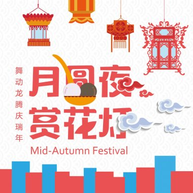 Lantern Festival illustration design