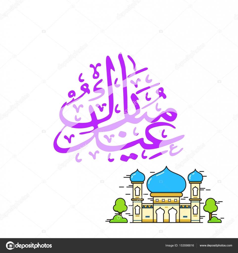 Wonderful Innovative Eid Al-Fitr Greeting - depositphotos_153598816-stock-illustration-ramadhan-kareem-eid-mubarak-eid  Graphic_467963 .jpg