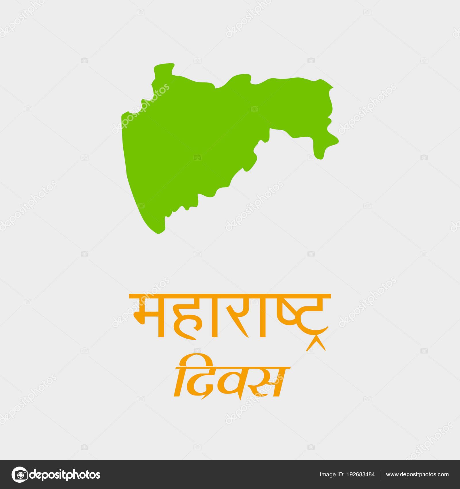 Ilustracin mapa indio estado maharashtra con texto hindi jai ilustracin mapa indio estado maharashtra con texto hindi jai maharashtra vector de stock gumiabroncs Choice Image