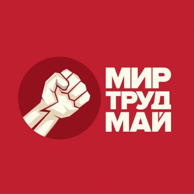 1 May International Labor Day poster, greeting card or square banner with workers slogan on russian peace, labor, may with strong protest man fist in air. Labour day russian poster design template.