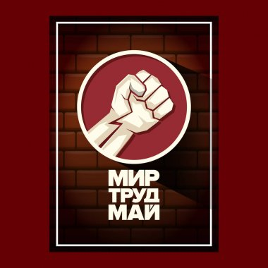 1 May International Labor Day red poster or banner with workers slogan on russian peace, labor, may with strong protest man fist in air on brick wall. Labour day russian poster design template.