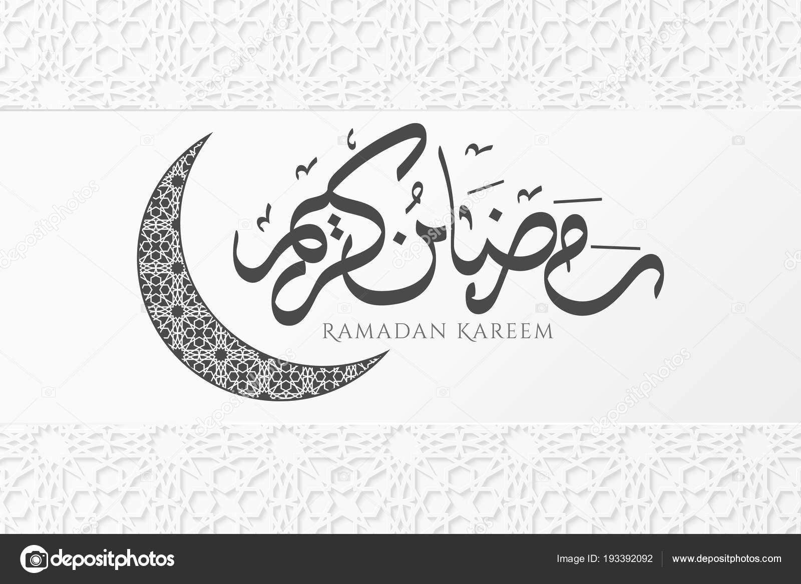 de regalo de horizontal en Ramadán Kareem. Luna oscura. Islámica ...